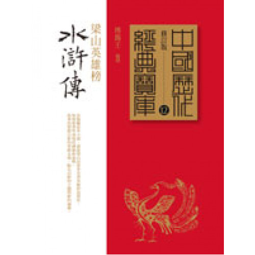 水滸傳:梁山英雄傳