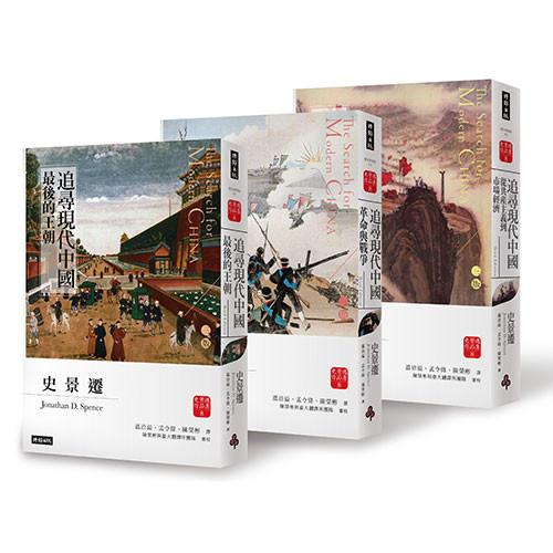 「追尋現代中國」上中下三冊