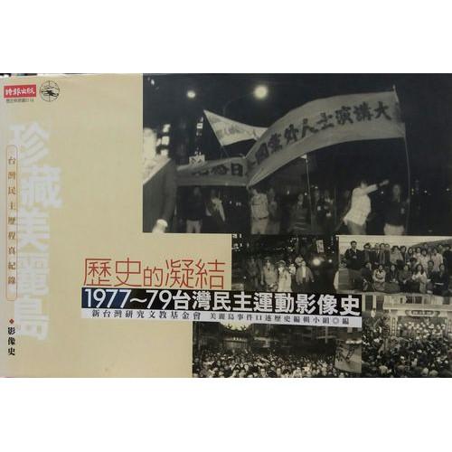 歷史的凝結:1977-79台灣民主運動影像史