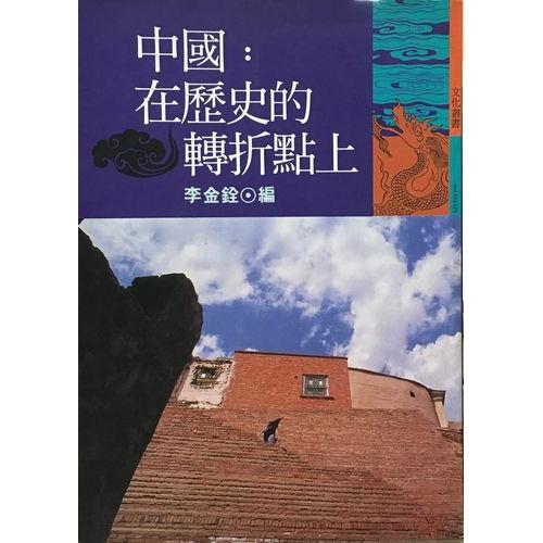 中國:在歷史轉折點上