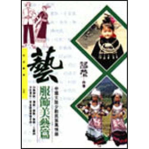 藝: 服飾美藝篇-中國大陸少數民族風情錄