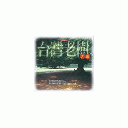 台灣老樹之旅