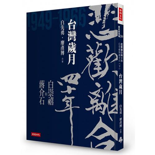 悲歡離合四十年──白崇禧與蔣介石(下)台灣歲月