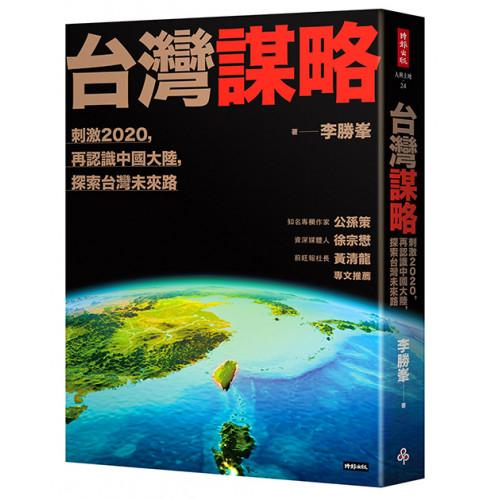 台灣謀略:刺激2020,再認識中國大陸,探索台灣未來路