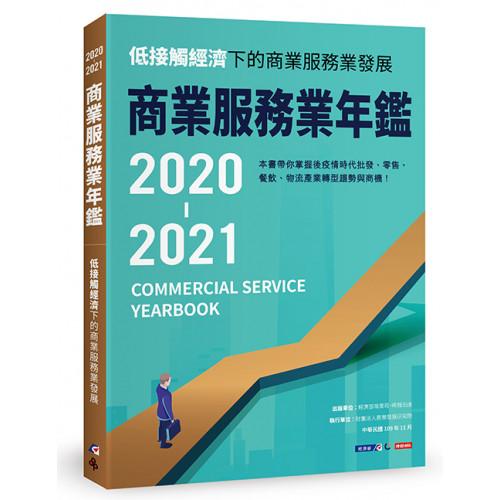 2020-2021商業服務業年鑑:低接觸經濟下的商業服務業發展