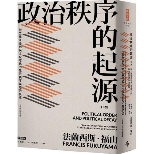 政治秩序的起源(下卷):從工業革命到民主全球化的政治秩序與政治衰敗(全新修訂校對版)
