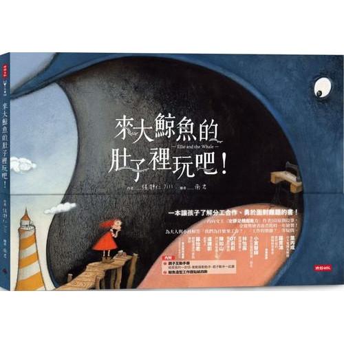 來大鯨魚的肚子裡玩吧!:一本讓孩子瞭解分工合作、勇於面對難題的書!