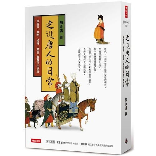 走進唐人的日常:從衣冠、食物、婚姻、藝術瞭解唐代生活史