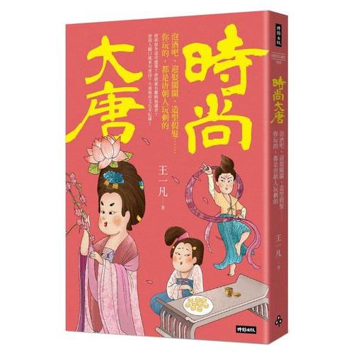 時尚大唐:泡酒吧、迎娶闖關、造型假髮……你玩的,都是唐朝人玩剩的
