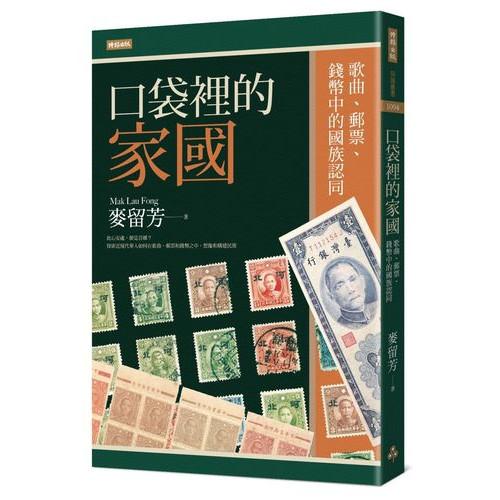 口袋裡的家國:歌曲、郵票、錢幣中的國族認同