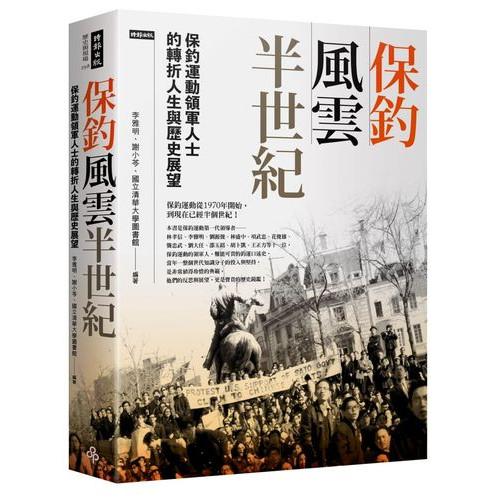 保釣風雲半世紀:保釣運動領軍人士的轉折人生與歷史展望