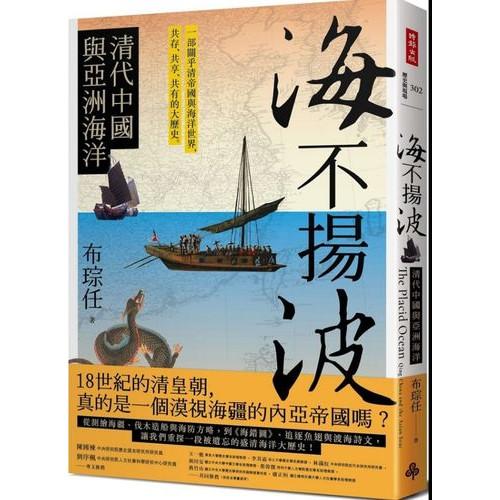 海不揚波: 清代中國與亞洲海洋