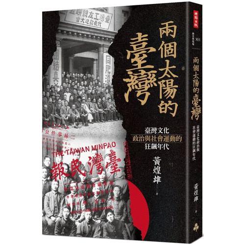 兩個太陽的臺灣:臺灣文化、政治與社會運動的狂飆年代 (增訂新版)