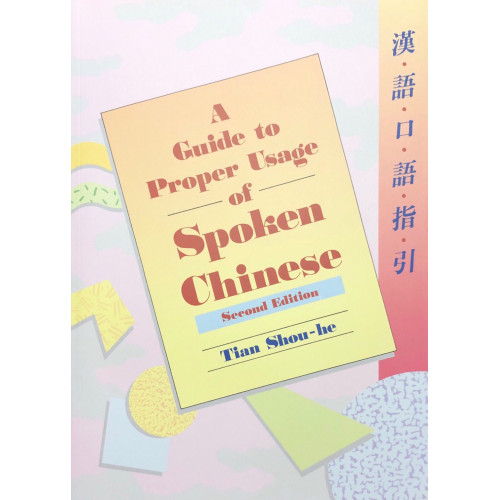 A Guide to Proper Usage of Spoken Chinese  漢語口語指引