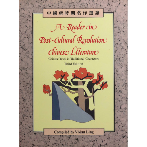 A Reader in Post─Cultural revolution Chinese literature  中國新時期名作選讀