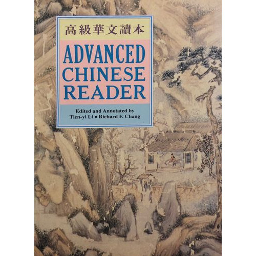 Advanced Chinese Reader 高級華文讀本