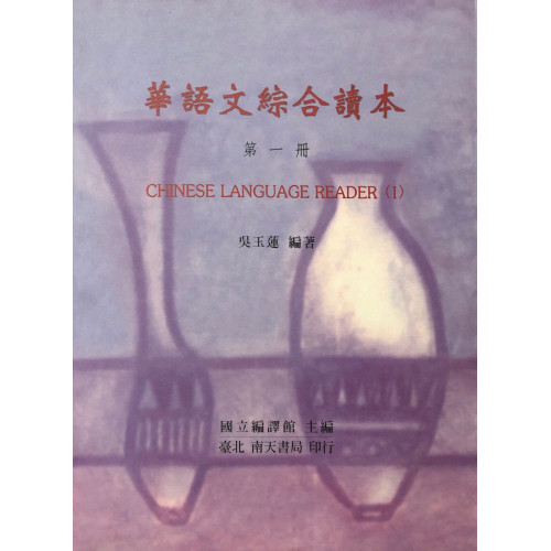 Chinese Language Reader, vol. 1 華語文綜合讀本  (1)