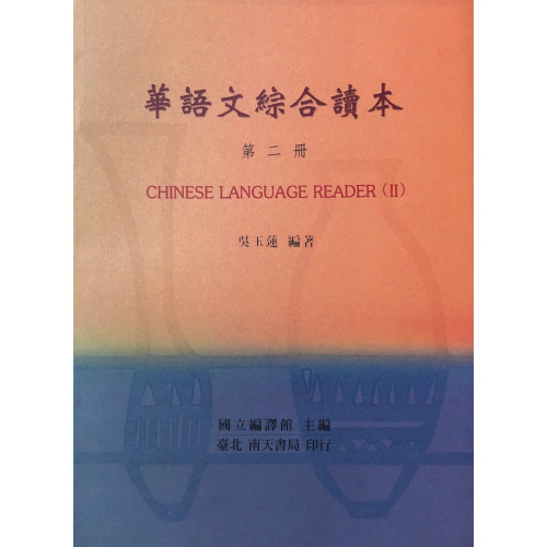 Chinese Language Reader, vol. 2 華語文綜合讀本  (2)