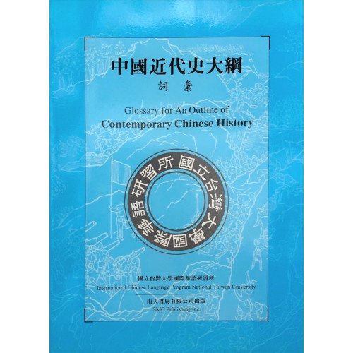 Glossary for An Outline of Contemporary Chinese History  中國近代史大綱詞彙