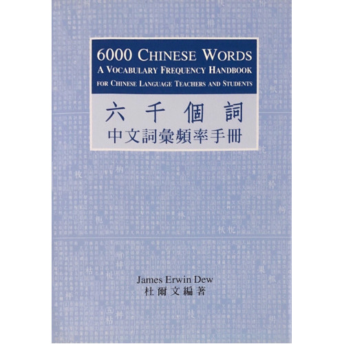 6000 Chinese Words: A Vocabulary Frequency Handbook  六千個詞:中文詞彙頻率手冊