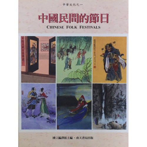 Chinese Folk Festivals  中國民間的節日