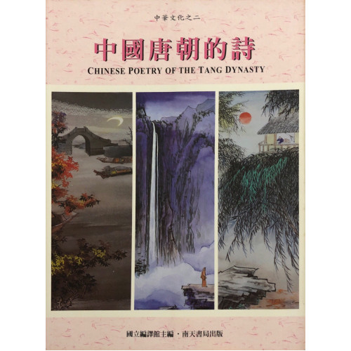 Chinese Poetry of the Tang Dynasty 中國唐朝的詩
