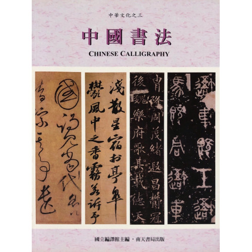 Chinese Calligraphy 中國書法