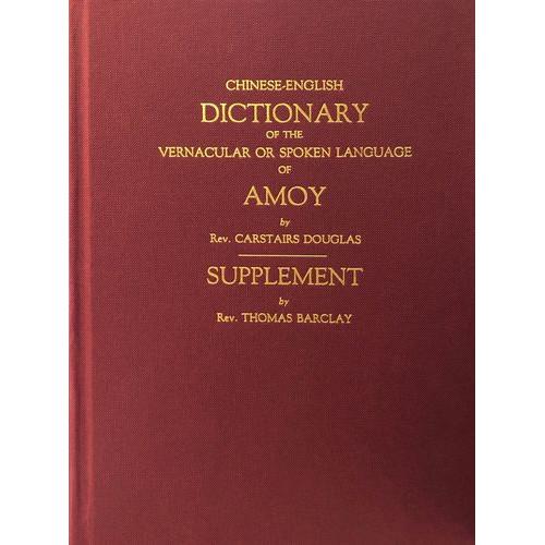 廈英大辭典 Chinese-English Dictionary of the Vernacular or Spoken Language of Amoy (修訂版)