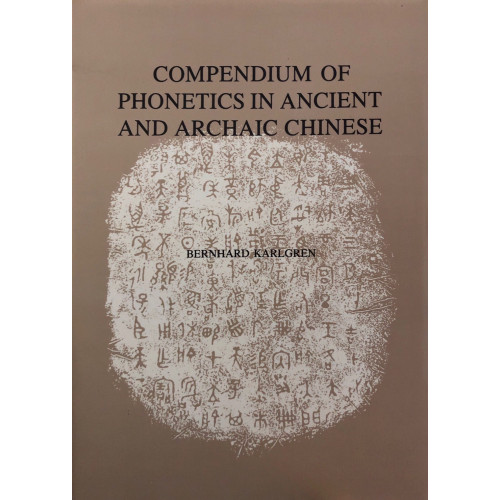 Compendium of Phonetics in Ancient & Arc-haic Chinese  中國古代語音學概論