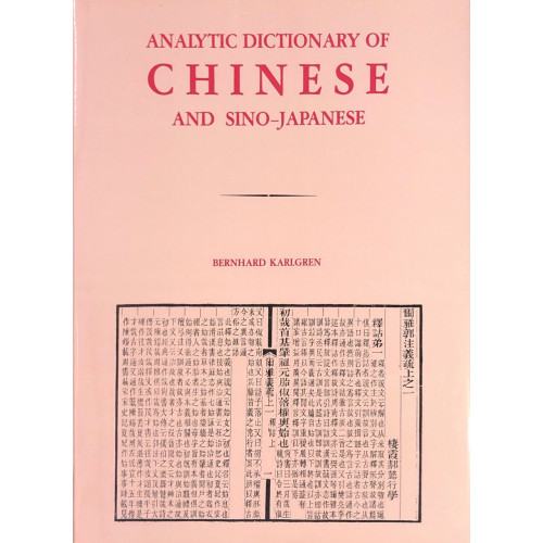 Analytic Dictionary of Chinese and Sino Japanese   中文與中日語解析辭典