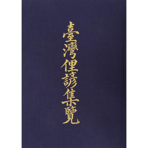 台灣俚諺集覽 (日文)