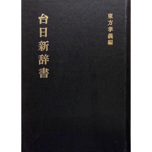 台日新辭書 (日文)
