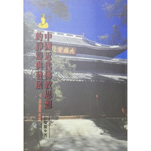 中國近代佛教思想的諍辯與發展