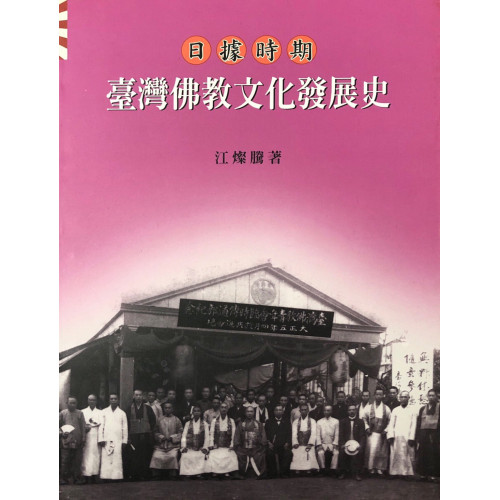 日據時期台灣佛教文化發展史
