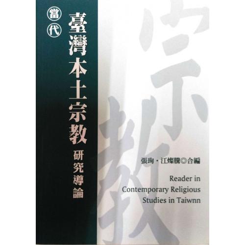 當代台灣本土宗教研究導論
