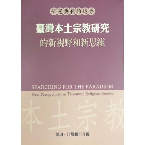 台灣本土宗教研究的新視野和新思維