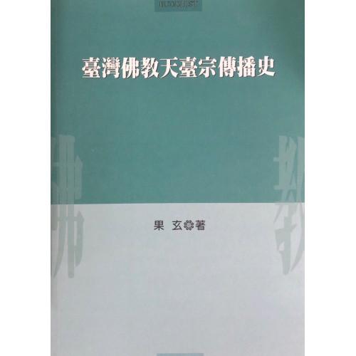台灣佛教天台宗傳播史