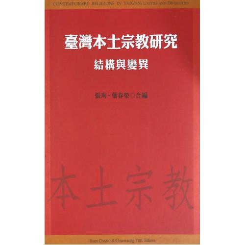 台灣本土宗教研究 : 結構與變異