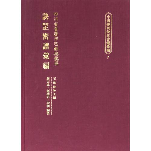 中國傳統訣罡密譜彙編 (1)—四川省重慶市巴縣接龍區訣罡密譜彙編