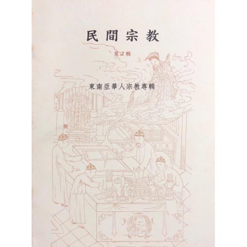民間宗教 (第2輯) 1996