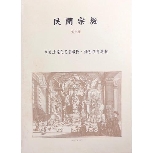 民間宗教 (第3輯) 1997