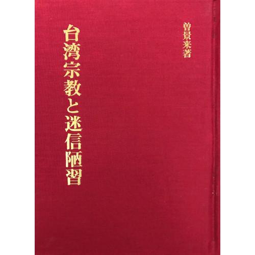 台灣宗教と迷信陋習 (日文)