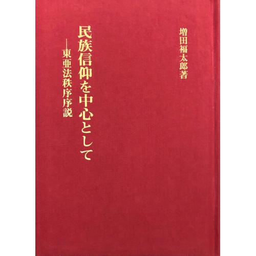 民族信仰を中心として (原書名:東亞法秩序說) (日文)