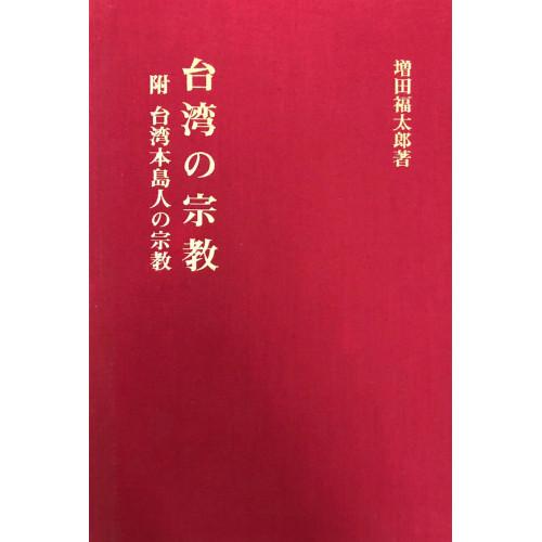台灣の宗教 (附台灣本島人の宗教) (日文)