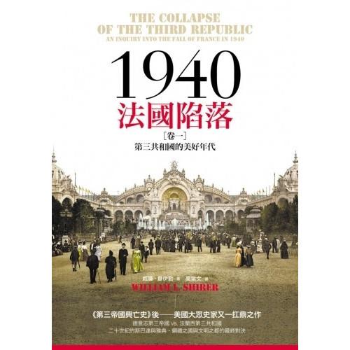 1940法國陷落(卷一):第三共和國的美好年代