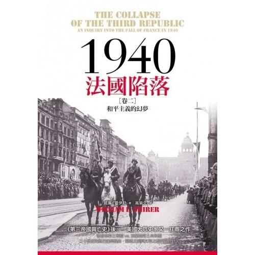 1940法國陷落(卷二):和平主義的幻夢
