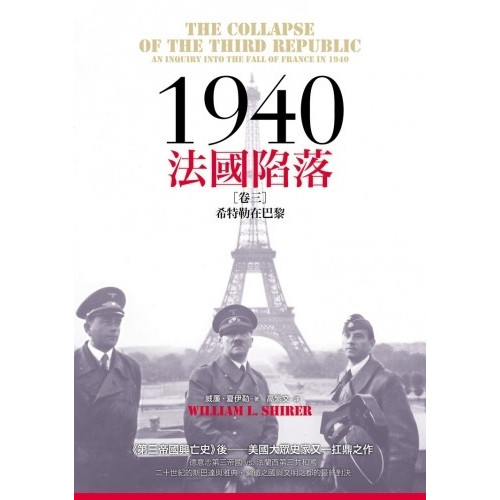 1940法國陷落(卷三):希特勒在巴黎