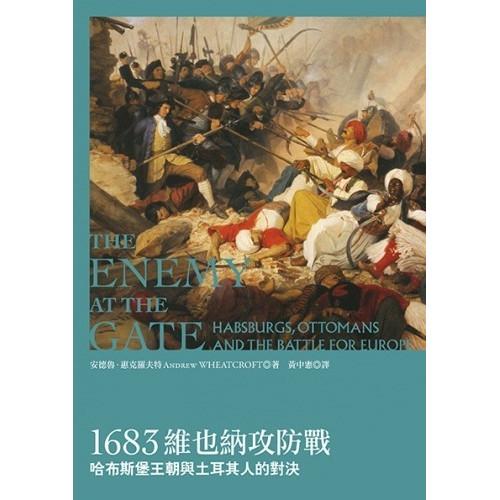 1683維也納攻防戰──哈布斯堡王朝與土耳其人的對決