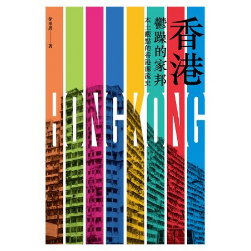 香港,鬱躁的家邦:本土觀點的香港源流史