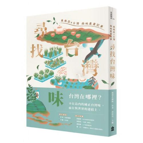 尋找台灣味:東南亞X台灣兩地的農業記事